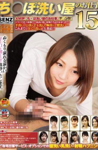 SDDE-469 Hatsuki Nozomi Shinoda Yuu Hamasaki Mao