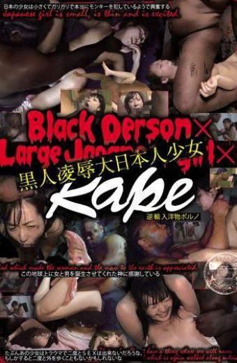 YGL-022 Japanese Girl Humiliated Black HQ