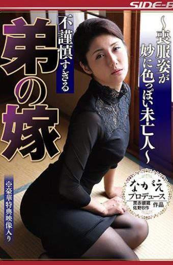 NSPS-633 Hara Chitose Kirishima Minako