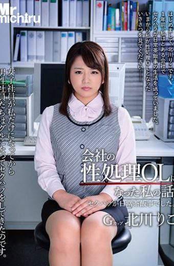 MIST-177 Kitakawa Riko Company SEX Processing