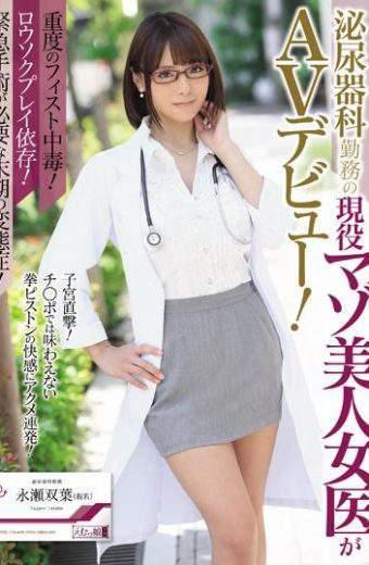 MISM-069 Futaba Nagase Doctor AV Debut