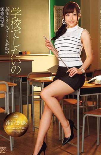 DVAJ-276 Maria Aizawa Want To Go To School