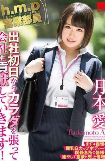 HODV-21248 Tsukimoto Ai HMP Sales Staff