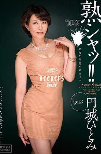 DJE-077 Enshiro Hitomi MILF