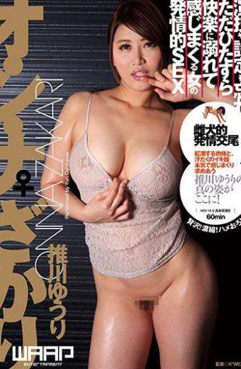 WWK-025 Oshikawa Yuri Older Sister
