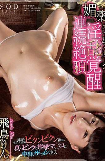 STAR-838 Asuka Rin Aphrodisiac Oil Massage