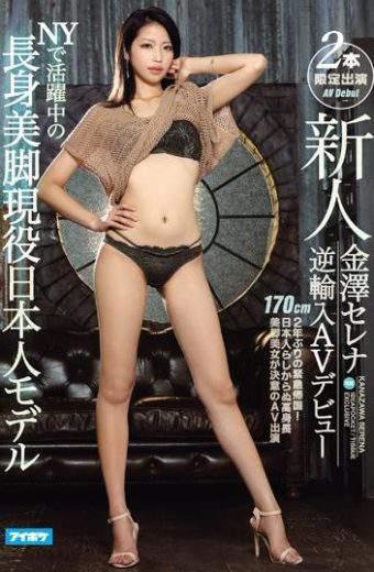 IPX-042 Kanazawa Serena AV Debut