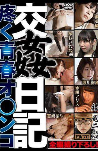 SGRS-027 Insult Journal Puffing Youth