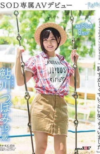 "SDAB-044 ""I Was Ashamed And Laughed A Lot"" Ayukawa Tsubomi 19 Years Old SOD Exclusive AV Debut"