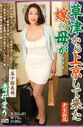 OFKU-063 The Mother Of A Bride Who Came To Kamigyo From Kusatsu … Masaru Aoshii