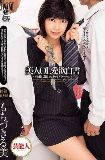 DVAJ-274 Beauty OL Love Poetry Career Woman Drowned In Sexualness Beautiful Mochikiruku