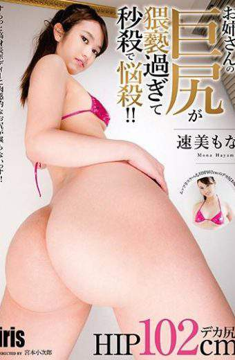 MMKZ-034 My Sister's Big Ass Is Too Obnoxious And Suicide By Second Killing! ! Fast Beauty