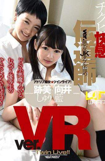 WPVR-028 VR Tikubi Pleasure Evangelist Ver.Bad Friend JK Double Blame