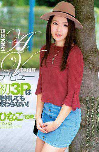 ZEX-334 Active Student Student AV Debut The First 3P Does Not End Even If It Shots!Hinako 19 Years Old