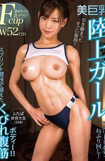 KTR-014 Athletic Girl Futaboshi Futaba