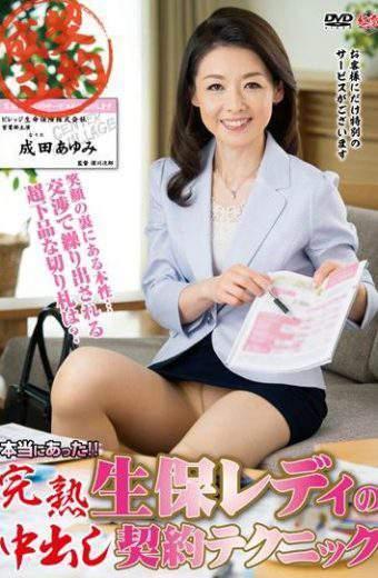 MESU-41 It Was Really There! !Cum Ripe Life Insurance Lady Contract Technique Ayumi Narita