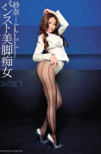 WNZ-323 Nana Gauze Slut Pantyhose Legs