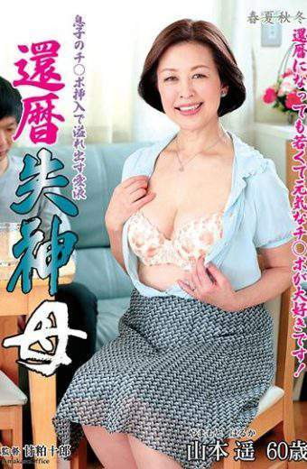 SKKK-25 I Love Juice Sixty Fainting Mother Yamamoto Overflowing The Son Of Ji Port Inserted Haruka