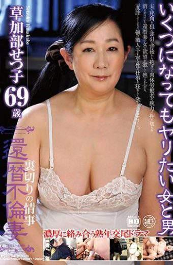 RAF-06 Wife And Girlfriend Wife And Men Even If It Turns Into A Celestial Adultery Wife Soshiko Sabuzeki
