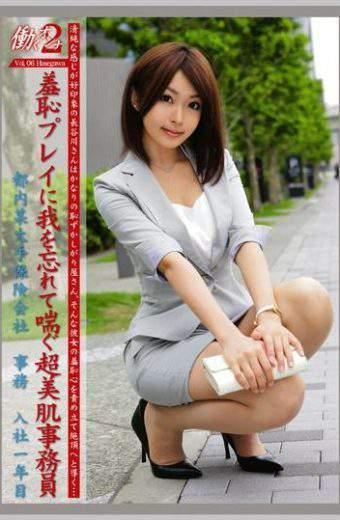 JOB-005 2 VOL.06 Working Woman