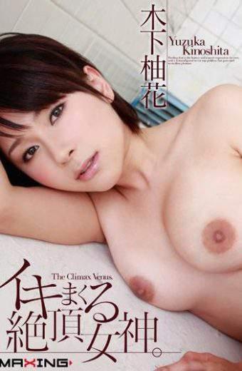MXGS-294 Climax Goddess Spree Alive.Kinoshita Yuzuka
