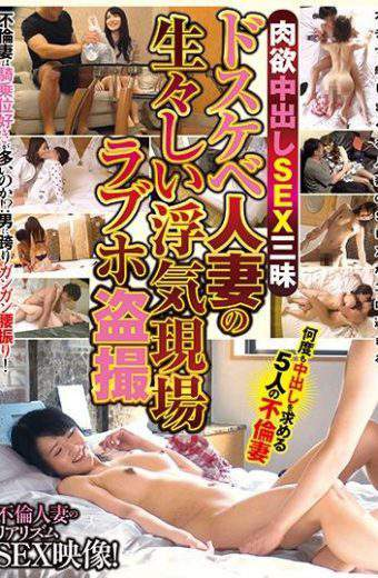 WA-362 Sexual Cum Shot SEX Sanjyuku Dosukebe Married Wife's Fresh Cheating Site Love Hot Voyeur