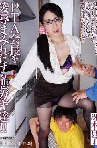 TFA-006 Rascals Who The PTA President To Insult Covered! ! Saeki Mako