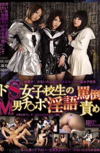NITR-048 M Man Switch Port Rina Abuse Of Blame De S School Girls