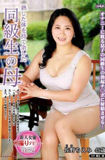 UAAU-078 UAAU-78 Mother Sano Classmate Who Embarrassed The Ripe Body Chiemi