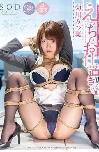 STAR-845 Please Be Serious Punishment On Mizubaru Kikukawa With Lethargy At Doshi 6 Cosplay 4SEX