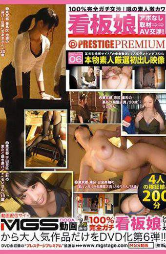 YRH-144 100 Perfect Gachi Negotiations!Rumorous Amateur Intense Kawa Sign Board Girl X PRESTIGE PREMIUM 06