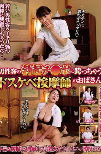 GOJU-027 A Male Guest's Erection Chi A Daughter Of A Daughter Of A Masseur