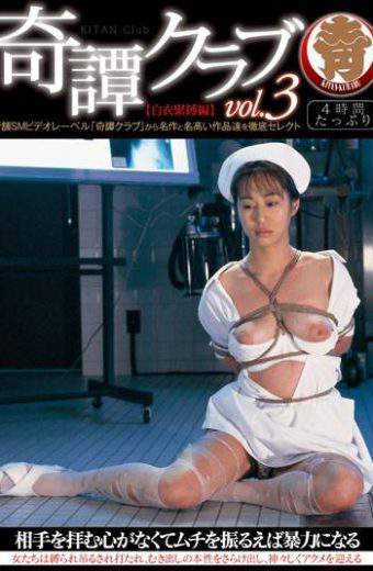 HODV-20867 Kitan Club Vol.3 ed Bondage White Coat