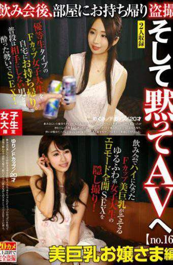 AKID-045 Female College Limited Drinking Party Take It Home And Take Voyeur And Silence To The AV No.16 Big Breasts Lady Megumi Megumi F Cup 20 Years Old Yuria F Cup 20 Years Old
