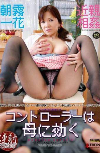 SPRD-493 Controller Is Good For Mother Ichihana Asagiri
