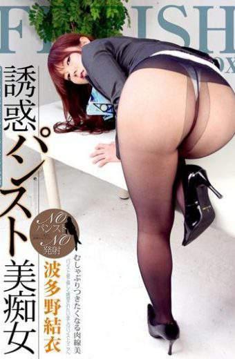 ATFB-180 Temptation Pantyhose Beauty Slut Yui Hatano