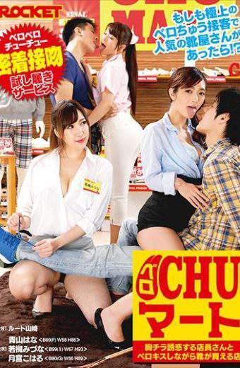 RCTD-037 Vero CHU Mart