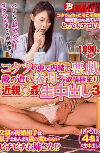 EQ-368 Closest Mother Who Is Mischievous At Secret In A Kotatsu Is Very Close To Her Desire Virgin Cum Inside 3