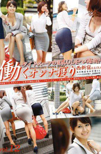 YRZ-017 Murder Caught Fucking A Busty Woman OL Work Of tight Suits!! Vol.12