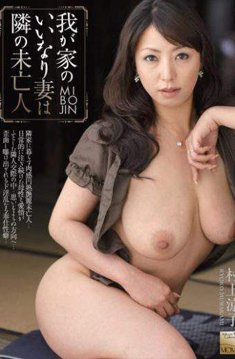 MOMJ-116 Ryoko Murakami Mercy Of My House Wife Next To The Widow Of