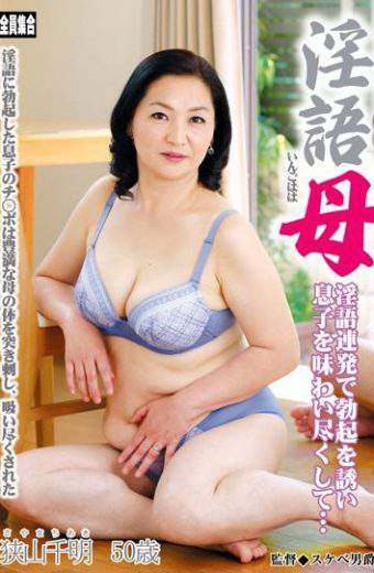 TANK-05 Invite Erection In Dirty Mother Dirty Volley And Exhausted Taste The Son … Sayama Chiaki
