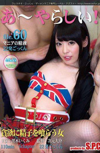 ASW-220 Oh It's Cunishable!60 Woman Eating Sperm Into Greedy Woman Kuroki Tamimi