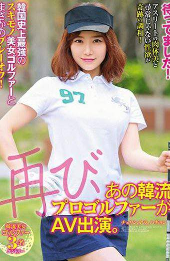HUSR-118 I've Been Waiting!Again That Korean Flow Professional Golfer Appeared AV.The Strongest Skimny Beauty Golfer In Korean History And A Playoff Indeed!