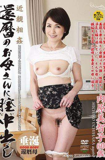 AED-147 Mid-vaginal Cum Shot Momoko Uchihara To Adult Mother Of Incest