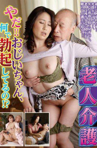 KTDV-304 's Elderly And Care! !Grandpa What Are You Doing Erection!
