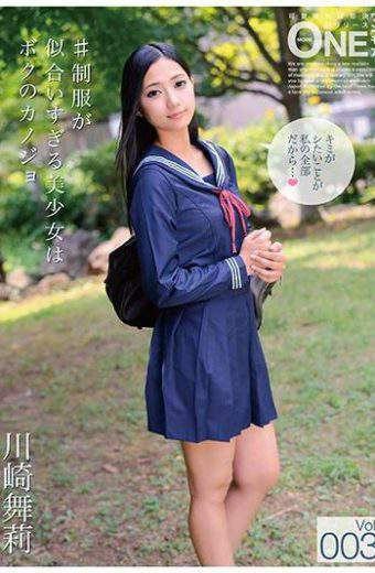 ONEZ-101 The Beautiful Girl Whose Uniform Is Too Suited Is My Canojo Vol.003 Kawasaki Mai