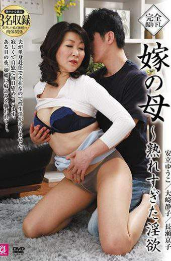 MLW-2194 Mother Of Bride Ripe Lust