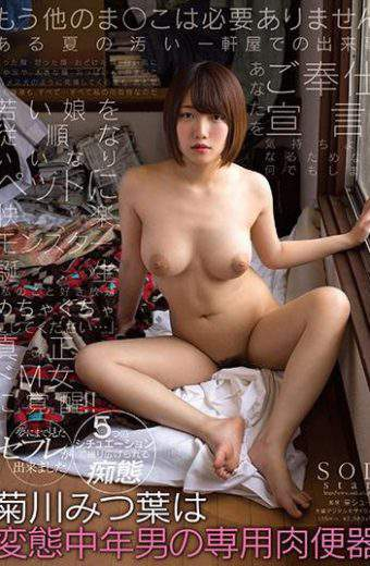 STAR-822 Kikugawa Mitsuba Is A Metamorphosis Middle-aged Man's Exclusive Meat Urinal