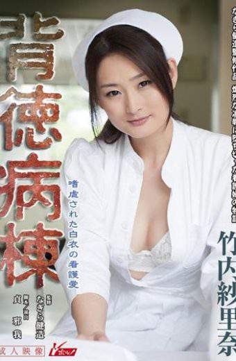 ORG-008 Nursing Love Rina Takeuchi Gauze Of White Coat That Is Immoral Ward Shigyaku
