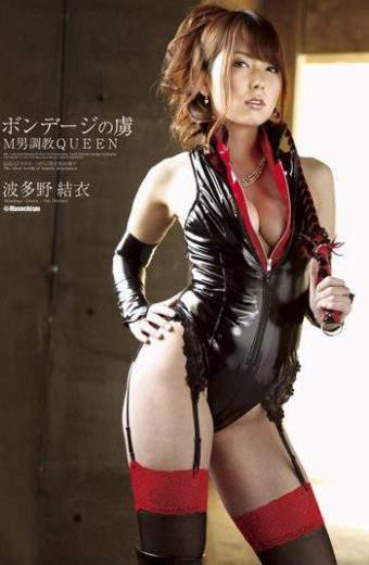 DMBJ-020 Captive M Man Torture QUEEN Hatano Yui Bondage